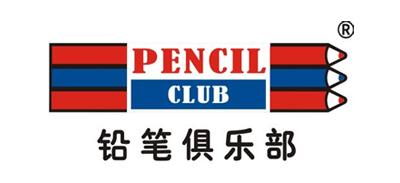 东莞铅笔俱乐部