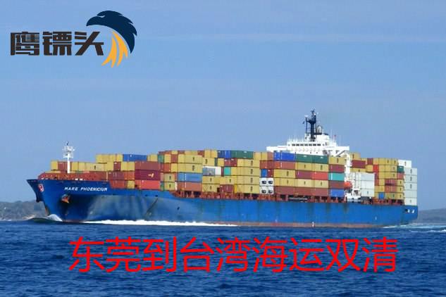 东莞到台湾海运双清到门专线