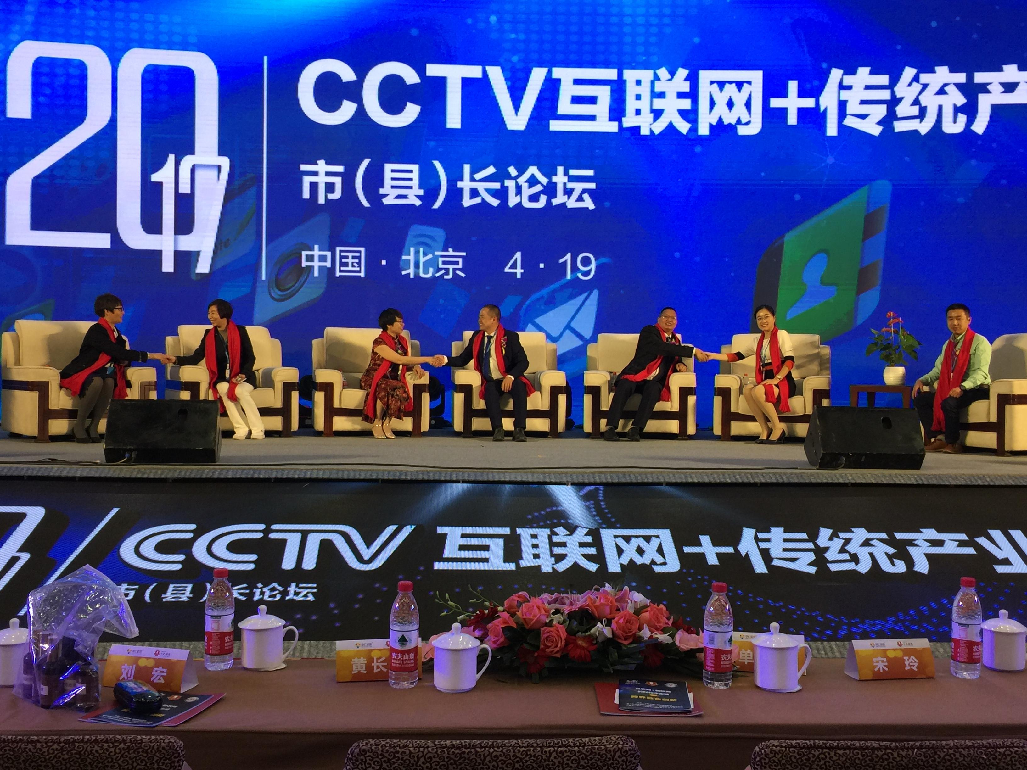 鹰航创始人参加中国市(县)长论坛