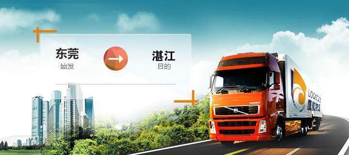 东莞至湛江物流专线往返鹰航物流13922514227