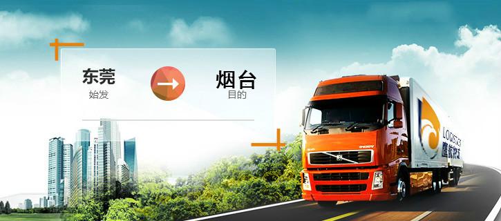 东莞沙田到烟台物流专线鹰航山东直达专线13790665977
