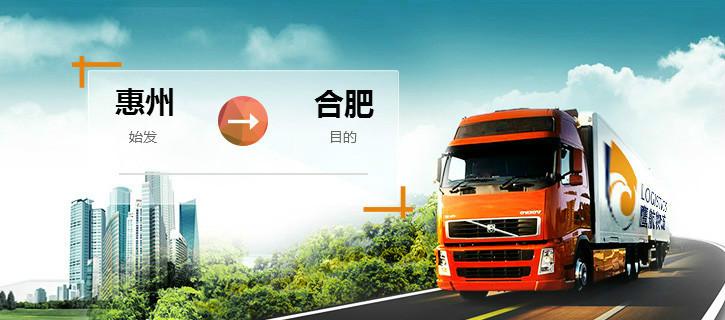 惠州至合肥物流专线