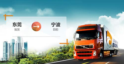 东莞-宁波专线快运