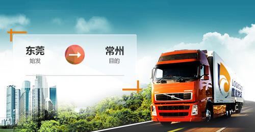 东莞-常州专线快运