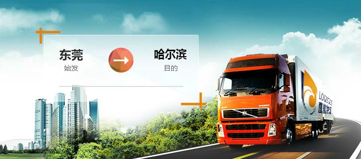 东莞-哈尔滨物流专线