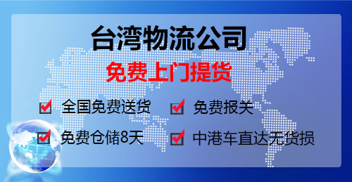 台湾物流公司
