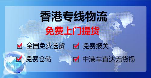 香港专线物流