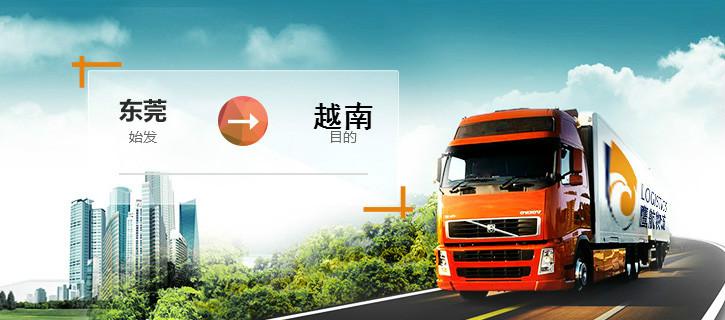 东莞至越南陆运专线