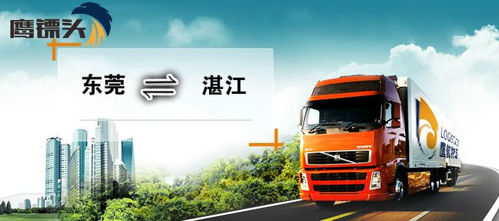东莞-湛江专线快运