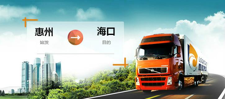 惠州至海口物流专线