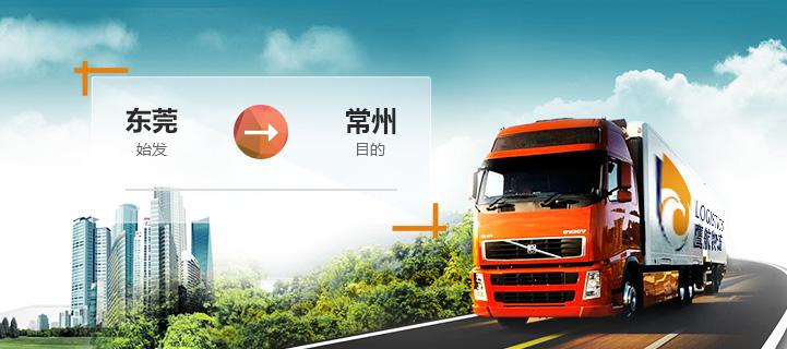 东莞寮步到江苏常州物流公司鹰航139225174227