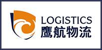 广东鹰航物流有限公司